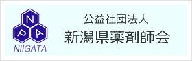 公益社団法人 新潟県薬剤師会