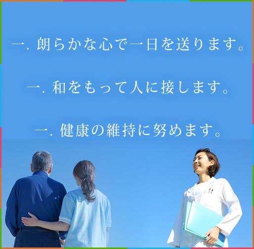 ・朗らかな心で一日を送ります ・和をもって人に接します ・健康の維持につとめます