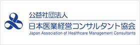 公益社団法人 日本医師経営コンサルタント協会