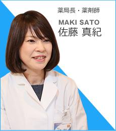 薬局長 佐藤 真紀
