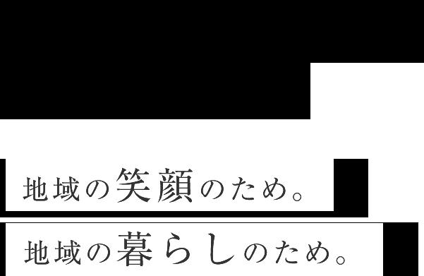 TAIYO GROUP RECRUIT 地域の笑顔のため。地域の暮らしのため。